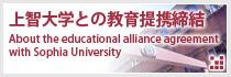 上智大学との教育提携締結