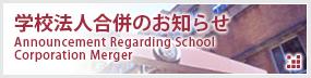 上智大学との教育提携