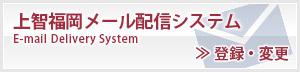 上智福岡メール配信システム 登録・変更