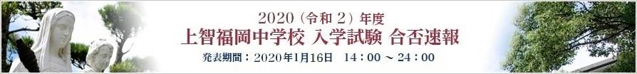 上智福岡中学校 入学試験 合否速報