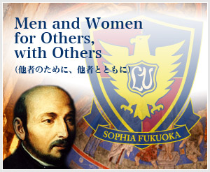"""Men and Women for Others, with Others""(他者のために、他者とともに)"
